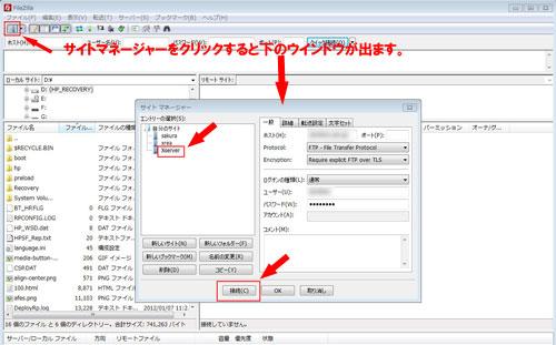 「FileZilla」でのファイルのアップロード&ダウンロードのしかた