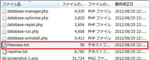 wp dbmanagerでwordpressのデータベースを自動バックアップする方法