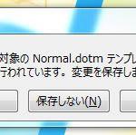 Word 全文書対象のNormal.dotm テンプレート 保存できねえ!!