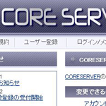 CORESERVER(コアサーバー)にWordPressをインストールする