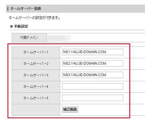 スタードメインで取得したドメインをコアサーバーで使う方法