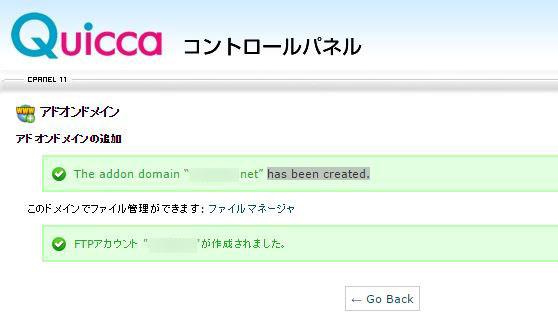 スタードメインで取得したドメインをQuicca(クイッカ)で使う方法