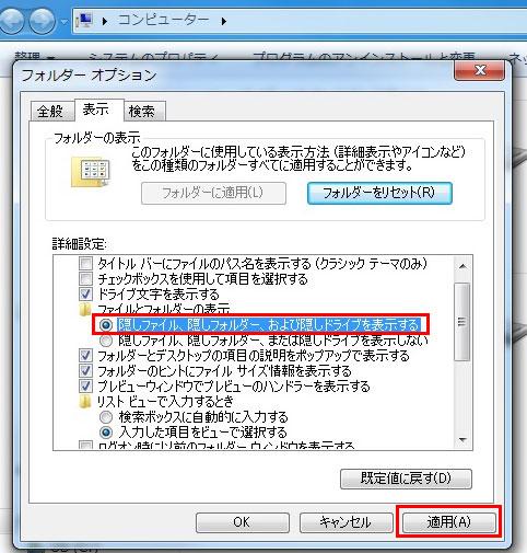Windows7でAppDataが見つからないときの対処法