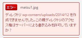 WordPressで画像がアップロードできない時の対処法