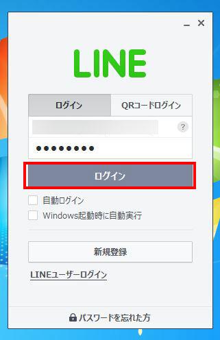 PCでLINEを使う方法