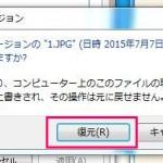 Windows7で上書きしてしてしまったファイルを復元する