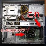 デスクトップPCのケースファン(廃熱ファン)を交換する