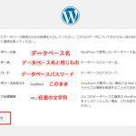 XREA(エクセリア)でWordPressをインストールする方法