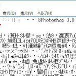 Photoshopで「要求された操作を完了できません。ファイル形式モジュールでファイルの解析を実行できません」と出たときの対処法
