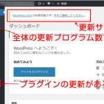 WordPress(ワードプレス)とプラグインの更新方法【簡単です】